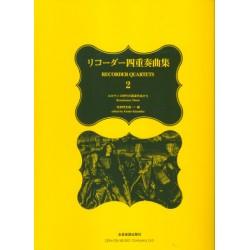 Recorder Quartets vool.2 - Renaissance Music : für 4 Blockflöten Spielpartitur